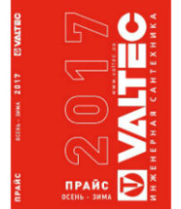 Прайс-лист VALTEC 2017 Формат А5.