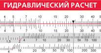 Флеш-лінійка для гідравлічного розрахунку металопластикових труб